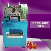 甘蔗機商用全自動炸姜汁機電動榨汁機不銹鋼多功能手搖壓榨機 數碼人生