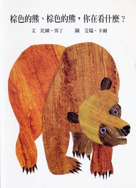 書立得-【艾瑞卡爾】棕色的熊、棕色的熊,你在看什麼