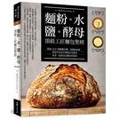 麵粉‧水‧鹽‧酵母:頂級工匠麵包聖經...