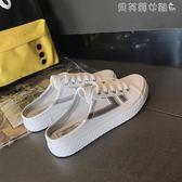 半拖鞋半拖帆布鞋女學生韓版無后跟鞋子一腳蹬懶人鞋百搭小白鞋  【全網最低價】
