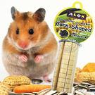 【培菓平價寵物網】ALex 力士《玉米形磨牙棒》AL138 倉鼠專用