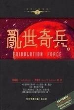 二手書博民逛書店《Tribulation Force - Chinese Edition ( Tim LaHaye  Jerry B. Jenkins)》 R2Y ISBN:9628740415