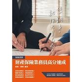 財產保險業務員高分速成(含9章牛刀小試+精選試題共1024題)