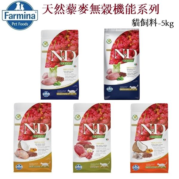 (新品上市)法米納ND-貓用-天然藜麥無穀機能系列-5KG