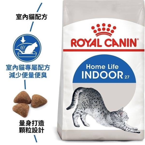 『寵喵樂旗艦店』法國皇家 IN27 室內成貓 專用飼料-2kg