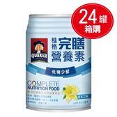 專品藥局 桂格完膳營養素(香草-低糖少甜) 250mlx24罐【2011588 】
