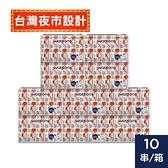 屈臣氏迷你輕巧包面紙120抽10包(台灣夜市)-10串/箱-箱購