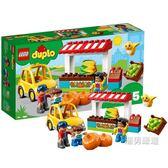 樂高積木樂高得寶系列10867樂趣果蔬市場LEGODUPLO積木玩具 聖誕交換禮物xw