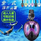 兒童浮潛面罩三寶浮潛裝備全干式潛水裝備面鏡呼吸管兒童潛水面罩【快速出貨】