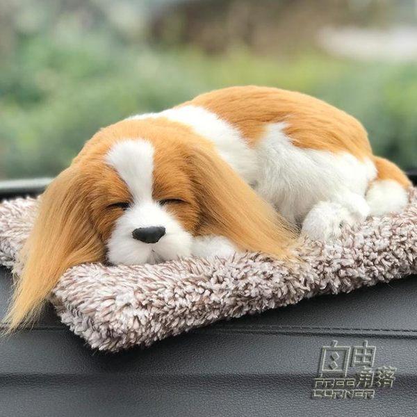汽車用品車內飾品擺件車載裝飾仿真狗公仔活性竹炭包除甲醛除異味 自由角落