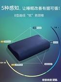 南極人枕頭芯單人男護頸椎助睡眠專用枕芯一對夏季家用記憶棉整頭 奇妙商鋪