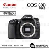 Canon EOS 80D 單機身 2420萬像素 防塵防滴 單眼相機 3期零利率【平行輸入】WW