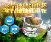 餵食器  超白缸玻璃餵食器燈科魚紅蟲杯投魚食餵食杯蝦缸  igo 瑪麗蘇