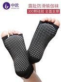 瑜伽襪中歐初學者瑜伽襪子防滑專業女蹦床軟底瑜珈襪空中五指襪普拉提襪 至簡元素