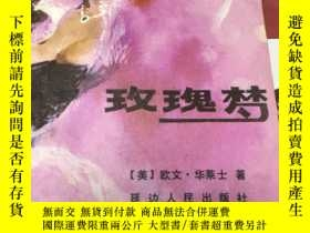 二手書博民逛書店罕見!玫瑰夢(下)Y205213 [美]歐文.華萊士 延邊人民出