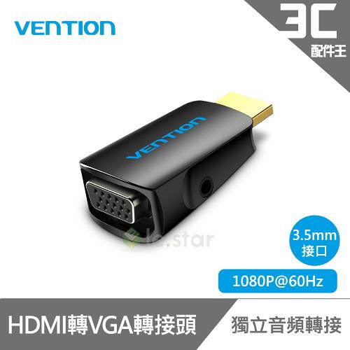 VENTION 威迅 AID系列 HDMI轉VGA 帶音頻轉接頭 公司貨