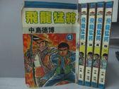 【書寶二手書T6/漫畫書_LBU】飛龍猛將_全5集合售_中島德博