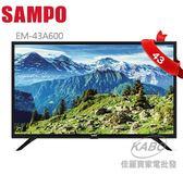 【佳麗寶】[含視訊盒-含運]-(SAMPO聲寶)-超質美LED-43型-EM-43A600