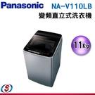 【信源】)11公斤【Panasonic 國際牌】變頻直立式洗衣機 NA-V110LB-L / NAV110LBL
