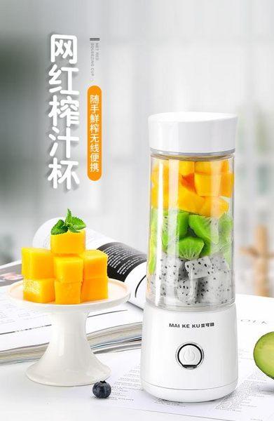 麥可酷M9便攜式榨汁機家用水果小型電動榨汁杯充電迷你炸水果汁機【低折扣甩賣】 XL