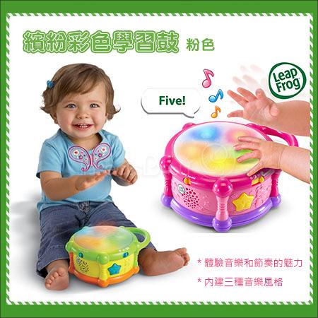 ✿蟲寶寶✿【美國 Leap Frog】 美國教育NO.1首選品牌 繽紛彩色學習鼓 粉色