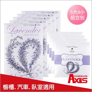 【AXIS 艾克思】TASTE 薰衣草香氛包組合(5大4小)