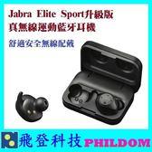 捷波朗 Jabra Elite Sport 升級版 真無線 運動 藍牙耳機 無線耳機 IP67防水 接聽電話 心率監測 公司貨