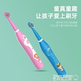 兒童電動牙刷兒童電動牙刷充電式寶寶小孩軟毛2-3-6-10-12歲以上自動刷牙神器 美物居家 免運