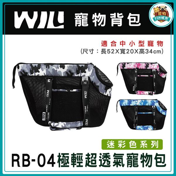 寵物FUN城市│WILL RB-04《迷彩色》極輕超透氣 外出寵物包(適合中小型寵物 寵物包包 寵物背包)