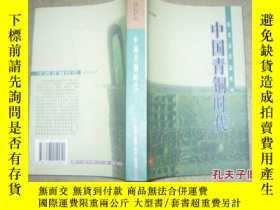 二手書博民逛書店罕見中國青銅時代(品佳)Y13654 張光直 著 三聯書店 出版