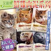 【zoo寵物商城】AFreschisrl艾富鮮》貓用鮮雞肉泥系列牛磺酸添加-4入