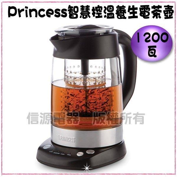 【信源】全新~ Princess智慧控溫養生電茶壺  (232000)*線上刷卡*免運費*