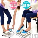 2in1多功能健身板.雙效拉筋板+踏步機...