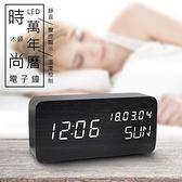 ▼創意【萬年曆款】長方形LED木頭時鐘 (1入) 電子鐘 鬧鐘 木頭鐘 聲控 USB供電 溫度 居家 辦公室