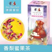 德國童話 香梨蜜果茶(125g/盒)