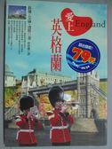 【書寶二手書T2/旅遊_GHQ】愛上英格蘭_薛楨麗, 蘇珊.艾