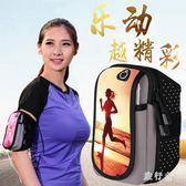 男女戶外跑步手機臂包手包臂袋健身運動臂包蘋果腕包臂套 BF4340【旅行者】