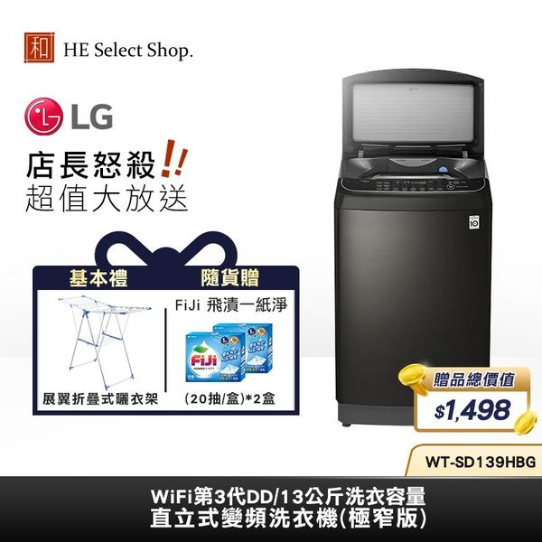 【基本安裝 豪禮加碼送】LG樂金 13公斤 直立 洗衣機 不鏽鋼黑 WT-SD139HBG【時段限定】