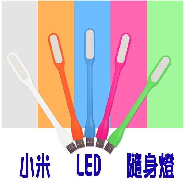 BO雜貨【SV9557】小米 LED可折彎 輕巧便攜 隨身燈 USB燈 電腦鍵盤燈 小夜燈 露營燈 行動電源