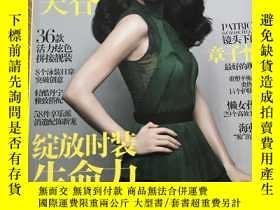 二手書博民逛書店Vogue服飾與美容罕見章子怡Y322067