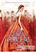決戰王妃 2 : 背叛之吻