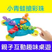 (限宅配)小青蛙搶彩珠互動桌遊 玩具 桌遊