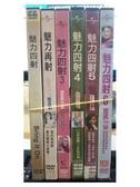 挖寶二手片-C07--正版DVD-電影【魅力四射1+2+3+4+5+6/系列6部合售】-(直購價)