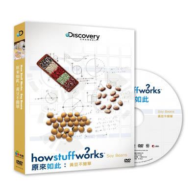 Discovery-原來如此:黃豆不簡單DVD