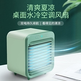 迷你空調扇水冷小風扇便捷式USB雙電池可充電超靜音電風扇噴霧加濕器 創意空間