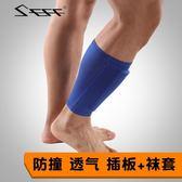 護腳板 seff運動護腿板透氣青少年兒童成人足球輕護脛插板插片護小腿襪套 全館免運