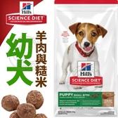 【🐱🐶培菓寵物48H出貨🐰🐹】美國Hills新希爾思》幼犬羊肉與糙米特調食譜/小顆粒12kg