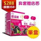 醇養妍新升級版(野櫻莓+維生素E) 10...