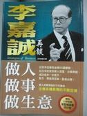 【書寶二手書T9/財經企管_IPQ】李嘉誠再談做人.做事.做生意_王祥瑞