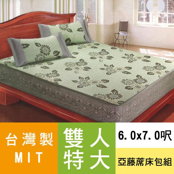 【綠光森林】台灣製-亞藤涼蓆/亞藤蓆-三件式(6.0x7.0呎)雙人特大床包組-A3L-01GR